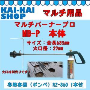 マルチバーナープロ 本体のみMB-P 草焼きバーナー兼用|kaikai-shop