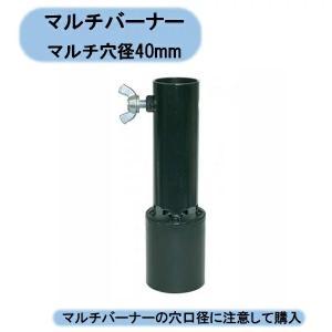 マルチバーナープロ火口 マルチ穴径40mm MB−40HN メーカーB商品|kaikai-shop
