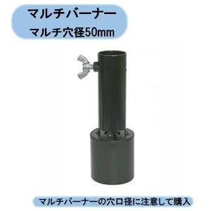 マルチバーナープロ火口 マルチ穴径50mm MB−50HN メーカーB商品|kaikai-shop