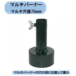 マルチバーナープロ火口 マルチ穴径75mm MB−75HN メーカーB商品|kaikai-shop