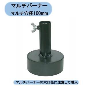 マルチバーナープロ火口 マルチ穴径100mm MB−100HN メーカーB商品|kaikai-shop