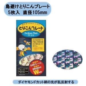 鳥避け とりこんプレート 5枚入 TP−510 メーカーB商品|kaikai-shop