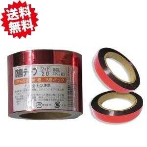 鳥避け 防鳥テープ ワイド20mm幅 赤銀 3巻×5セット(15巻) SK-203 メーカーB商品|kaikai-shop