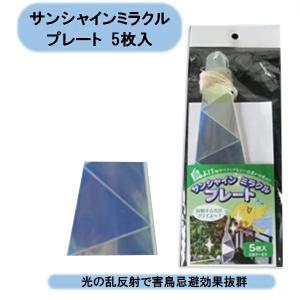 鳥避けサンシャインミラクルプレート 5枚入 SMP−05 メーカーB商品|kaikai-shop