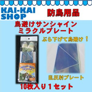 鳥避けサンシャインミラクルプレート 10枚入 SMP−10 メーカーB商品|kaikai-shop