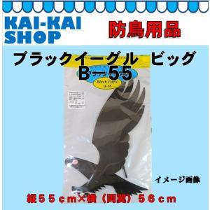 鳥避け ブラックイーグル(ビッグ)B−55 メーカーB商品|kaikai-shop