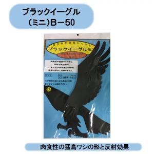 鳥避け ブラックイーグル(ミニ)B-50 メーカ...の商品画像