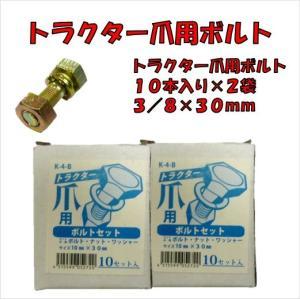 トラクター爪用ボルト 10本入り×2袋 3/8×30mm (お届け先:法人・個人事業主のみ)|kaikai-shop