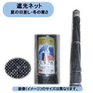 法人・個人事業主様限定送料無料 遮光ネット 65% 2m×50m  1本 シンセイ 個人様宅名の場合お届け出来ません。|kaikai-shop
