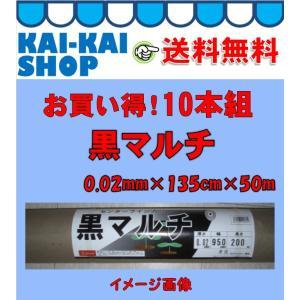 黒マルチ 0.02×135cm×50m 10本組 500mセット シンセイ 法人・個人事業主様送料無料 kaikai-shop