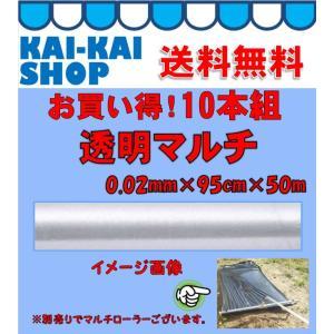 透明マルチ 0.02×95cm×50m 10本組 500mセット シンセイ 送料無料 kaikai-shop