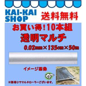 透明マルチ 0.02×135cm×50m 10本組 500mセット シンセイ 送料無料 kaikai-shop