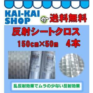 反射シートクロス 150cm×50m お買い得4本セット シンセイ 法人・個人事業主様限定送料無料 kaikai-shop