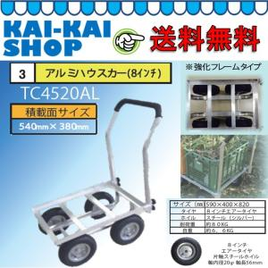 アルミハウスカー 8インチエアータイヤ TC4520AL 四輪 シンセイ|kaikai-shop