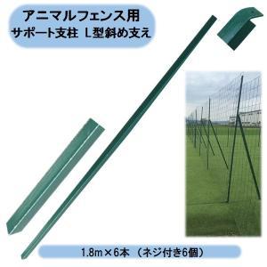 完売6/末〜7月入荷予定 アニマルフェンス用サポート支柱 L型斜め支え 1.8m×6本 (ネジ付き) |kaikai-shop