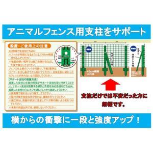 完売6/末〜7月入荷予定 アニマルフェンス用サポート支柱 L型斜め支え 1.8m×6本 (ネジ付き) |kaikai-shop|02