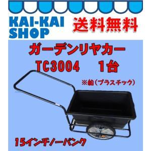 法人・個人事業主様送料無料 ガーデンリヤカー TC3004 (15インチノーパンクタイヤ) シンセイ kaikai-shop