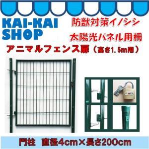 アニマルフェンス用扉(とびら)南京錠付き ガーデンゲート1.5m用 AG-150 門柱 直径4cm×長さ200cm 一律送料+地域別送料別途必要 kaikai-shop