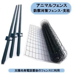法人様限定 アニマルフェンス 1m×20m【支柱...の商品画像