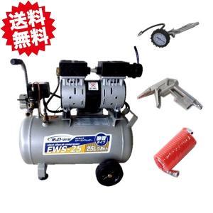 送料無料 シンセイ オイルレス エアーコンプレッサー 静音タイプ 25L EWS-25+コンプレッサー3点キット付 kaikai-shop