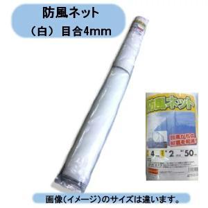 法人・個人事業主様限定送料無料 防風ネット(白)4mm×2m×50m 2本セット 個人様宅名の場合お届け出来ません。 鳥害 防犯対策 侵入防止 風対策 シンセイ|kaikai-shop