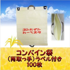 コンバイン袋 ラベル付き 両取っ手付き 100枚お買い得セット シンセイ 送料無料 kaikai-shop
