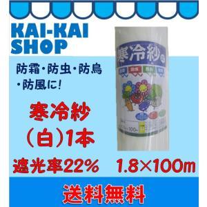 法人・個人事業主様送料無料 寒冷紗 遮光率22%(白)1.8×100m 1本 シンセイ|kaikai-shop