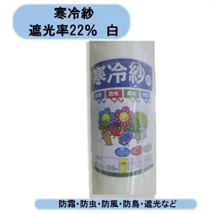 寒冷紗 遮光率22%(白)1.8×100m 1本 シンセイ 法人・個人事業主様限定送料無料 個人宅宛名のお届け出来ません。|kaikai-shop