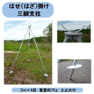 法人・個人事業主様限定送料無料 はせ(はざ)掛け三脚支柱 スチール 2m×4段 2セット(2脚) 1脚当り3900円 個人宅宛名のお届け出来ません。 kaikai-shop
