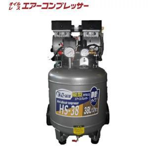 送料無料 シンセイ 静音オイルレス縦型コンプレッサー 38L HS-38  100V エアコンプレッサー kaikai-shop
