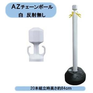 送料無料 安全興業 AZチェーンポール白 20本入 反射無し 組立時高さ約84cm 駐車場 展示会場 運動会 個人様宅お届け出来ません! kaikai-shop