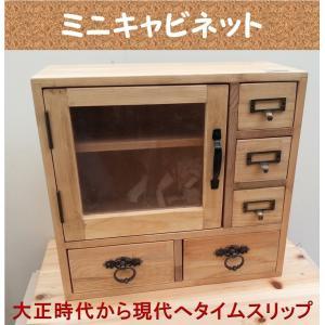 TOM木製ナチュラル ミニキャビネット 愛媛県産木材使用(メーカーA商品1万以上で送料無料)|kaikai-shop