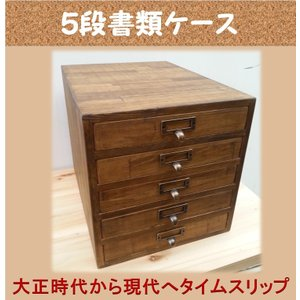 TOM木製レトロ調 5段書類ケース 愛媛県産木材使用(メーカーA商品1万以上で送料無料)|kaikai-shop