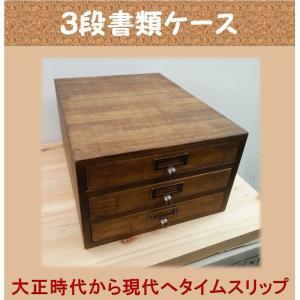 TOM木製レトロ調 3段書類ケース 愛媛県産木材使用(メーカーA商品1万以上で送料無料)|kaikai-shop