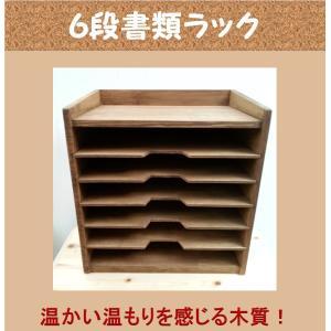 TOM木製レトロ調 6段書類ラック 愛媛県産木材使用(メーカーA商品1万以上で送料無料)|kaikai-shop