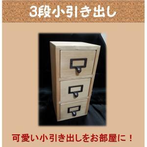 TOM木製ナチュラル 3段ミニチェスト 愛媛県産木材使用(メーカーA商品1万以上で送料無料)|kaikai-shop