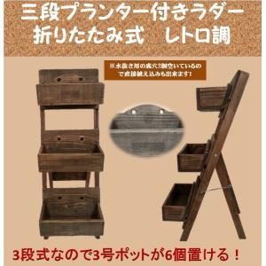 三段ラダープランター付き 折りたたみ式 レトロ調|kaikai-shop