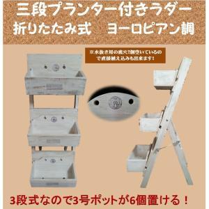三段ラダープランター付き 折りたたみ式 ヨーロピアン調 ホワイト|kaikai-shop