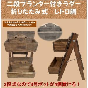 二段ラダープランター付き 折りたたみ式 レトロ調|kaikai-shop