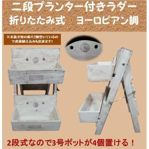 二段ラダープランター付き 折りたたみ式 ヨーロピアン調 ホワイト|kaikai-shop