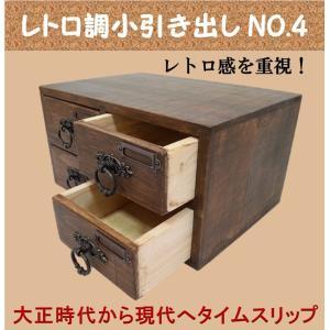 TOM木製レトロ調 小引き出しNO.4 愛媛県産木材使用(メーカーA商品1万以上で送料無料)|kaikai-shop