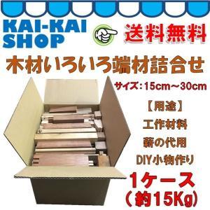 送料無料 木材いろいろ端材樹種混合詰め合わせ 約15Kg お試し1ケース 針葉樹・広葉樹 工作材料 薪代用 kaikai-shop