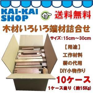 送料無料 木材いろいろ端材樹種混合詰め合わせ 約15Kg お買得10ケース 針葉樹・広葉樹 工作材料 薪代用 kaikai-shop