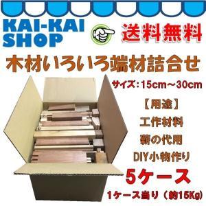 送料無料 木材いろいろ端材樹種混合詰め合わせ 約15Kg お買得5ケース 針葉樹・広葉樹 工作材料 薪代用 kaikai-shop