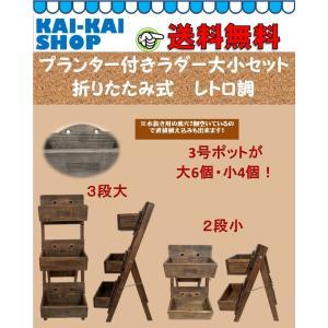 ラダープランター付き大小セット 折りたたみ式 レトロ調|kaikai-shop
