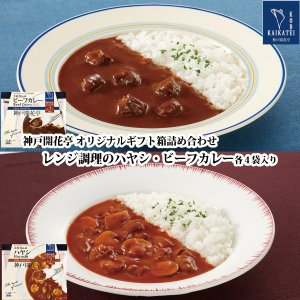 お中元 おすすめ レトルト 食品 おかず 神戸開花亭 ビーフ カレー 中辛 & ハヤシ ギフト ボックス 送料無料 一部地域は追加送料あり|kaikatei