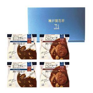 レトルト 食品 おかず 神戸開花亭 ビーフカレー 中辛 & 煮込み ハンバーグ 化粧箱各2個入り ギフト セット|kaikatei
