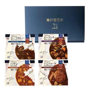 レトルト ハンバーグ カレー ハヤシライス ビーフ シチュー ギフト 神戸開花亭 バラエティセット化粧箱4個入り|kaikatei