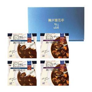 レトルト 食品 おかず 神戸開花亭 ビーフ カレー 中辛 & ビーフ シチュー 化粧箱各2個入り ギフト セット|kaikatei