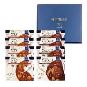 お中元 おすすめ レトルト 食品 おかず 神戸開花亭 煮込み ハンバーグ & ハヤシ ギフト ボックス 送料無料 一部地域は追加送料あり|kaikatei